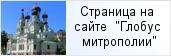 храм «Храм Шестоковской иконы Божией Матери грузинского прихода»  на сайте «Глобус Санкт-Петербургской митрополии»