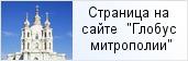 храм «Храм Воскресения Христова «Смольный собор»»  на сайте «Глобус Санкт-Петербургской митрополии»