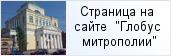 храм «Никольский единоверческий храм»  на сайте «Глобус Санкт-Петербургской митрополии»