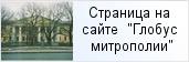 храм «Храм св. ап. Павла в Мариинской больнице»  на сайте «Глобус Санкт-Петербургской митрополии»