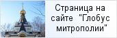 храм «Часовня св. блаж. Ксении на Смоленском кладбище»  на сайте «Глобус Санкт-Петербургской митрополии»