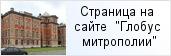 храм «Часовня св. Иоанна Предтечи при Институте мозга человека РАН»  на сайте «Глобус Санкт-Петербургской митрополии»