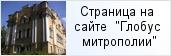 храм «Храм Спаса Преображения Господня лейб-гвардии Гренадерского полка»  на сайте «Глобус Санкт-Петербургской митрополии»