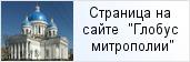храм «Собор Святой Живоначальной Троицы Лейб-Гвардии Измайловского полка»  на сайте «Глобус Санкт-Петербургской митрополии»