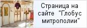 храм «Храм Державной иконы Божией Матери на пр. Маршала Жукова»  на сайте «Глобус Санкт-Петербургской митрополии»
