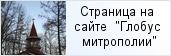 храм «Храм-часовня Покрова Пресвятой Богородицы»  на сайте «Глобус Санкт-Петербургской митрополии»