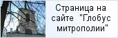 место «Храм Воскресения Словущего на Литераторских мостках»  на сайте «Глобус Санкт-Петербургской митрополии»
