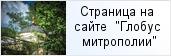 храм «Храм свт. Николая Чудотворца (Большеохтинский)»  на сайте «Глобус Санкт-Петербургской митрополии»