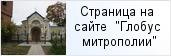 храм «Храм свт. Николая Чудотворца на ул. Лебедева»  на сайте «Глобус Санкт-Петербургской митрополии»