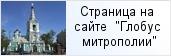 храм «Собор прп. Сампсона Странноприимца (Сампсониевский)»  на сайте «Глобус Санкт-Петербургской митрополии»