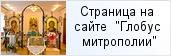 храм «Приход храма во имя иконы Божией Матери «Утоли моя печали» на Боткинской улице»  на сайте «Глобус Санкт-Петербургской митрополии»