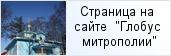 храм «Храм св. прмц. Евгении»  на сайте «Глобус Санкт-Петербургской митрополии»