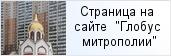 храм «Храм святой мученицы Татианы на Коломяжском проспекте»  на сайте «Глобус Санкт-Петербургской митрополии»