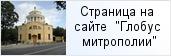 храм «Храм Благовещения Пресвятой Богородицы на Приморском проспекте»  на сайте «Глобус Санкт-Петербургской митрополии»