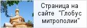 храм «Храм св. ап. Петра в Лахте»  на сайте «Глобус Санкт-Петербургской митрополии»