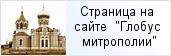 место «Храм Святой Троицы на ул. Большой Озерной»  на сайте «Глобус Санкт-Петербургской митрополии»