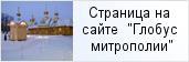 храм «Храм свт. Василия Великого в Осиновой Роще»  на сайте «Глобус Санкт-Петербургской митрополии»