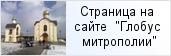 храм «Храм свт. Николая Чудотворца на Коломяжском проспекте»  на сайте «Глобус Санкт-Петербургской митрополии»