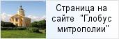 храм «Храм во имя свв. Иоанна Кронштадского и Марии Магдалины на проспекте Косыгина »  на сайте «Глобус Санкт-Петербургской митрополии»