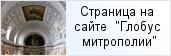 храм «Храм св. вмц. Екатерины в Академии Художеств»  на сайте «Глобус Санкт-Петербургской митрополии»