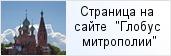 храм «Храм прп. Серафима Саровского в Старом Петергофе»  на сайте «Глобус Санкт-Петербургской митрополии»