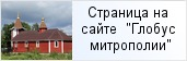 храм «Храм Преображения Господня в д. Горбунки»  на сайте «Глобус Санкт-Петербургской митрополии»