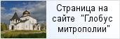 храм «Храм свв. апп. Петра и Павла в Дибунах»  на сайте «Глобус Санкт-Петербургской митрополии»