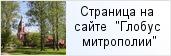 храм «Храм Вознесения Господня в Колпино»  на сайте «Глобус Санкт-Петербургской митрополии»