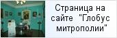 храм «Часовня св. прав. Иоанна Русского в Колпино»  на сайте «Глобус Санкт-Петербургской митрополии»