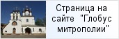 храм «Храм Преображения Господня в пос. Тярлево»  на сайте «Глобус Санкт-Петербургской митрополии»