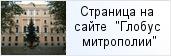 место «Санкт-Петербургская духовная академия»  на сайте «Глобус Санкт-Петербургской митрополии»