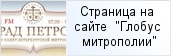 место «Радио Санкт-Петербургской митрополии «Град Петров»»  на сайте «Глобус Санкт-Петербургской митрополии»