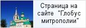 место «Введено-Оятский женский монастырь»  на сайте «Глобус Санкт-Петербургской митрополии»