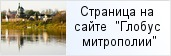 место «Староладожский Никольский мужской монастырь»  на сайте «Глобус Санкт-Петербургской митрополии»