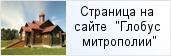 храм «Храм святого Архистратига Михаила п. Громово»  на сайте «Глобус Санкт-Петербургской митрополии»