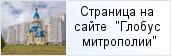 храм «Храм Благовещения Пресвятой Богородицы в Парголово»  на сайте «Глобус Санкт-Петербургской митрополии»