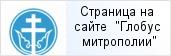 место «Отдел по взаимоотношениям Церкви и общества Санкт-Петербургской епархии»  на сайте «Глобус Санкт-Петербургской митрополии»