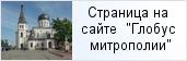 место «Константино-Еленинский женский монастырь»  на сайте «Глобус Санкт-Петербургской митрополии»