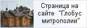 храм «Храм святой равноапостольной Нины»  на сайте «Глобус Санкт-Петербургской митрополии»