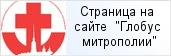 место «Отдел по церковной благотворительности и социальному служению Санкт-Петербургской епархии»  на сайте «Глобус Санкт-Петербургской митрополии»