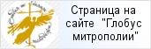 место «Отдел по делам молодежи Санкт-Петербургской епархии»  на сайте «Глобус Санкт-Петербургской митрополии»
