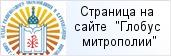 место «Отдел религиозного образования и катехизации Санкт-Петербургской епархии»  на сайте «Глобус Санкт-Петербургской митрополии»