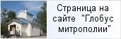 храм «Храм Вознесения Господня деревни Федоровское»  на сайте «Глобус Санкт-Петербургской митрополии»