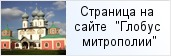 место «Тихвинский Богородичный Успенский мужской монастырь»  на сайте «Глобус Санкт-Петербургской митрополии»