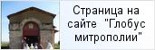 храм «Храм и братство Св. Благоверного князя Александра Невского»  на сайте «Глобус Санкт-Петербургской митрополии»
