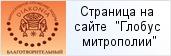 место «Благотворительный фонд Диакония»  на сайте «Глобус Санкт-Петербургской митрополии»