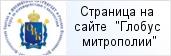 место «Отдел по взаимодействию с казачеством Санкт-Петербургской епархии»  на сайте «Глобус Санкт-Петербургской митрополии»