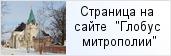 место «Фёдоровский городок»  на сайте «Глобус Санкт-Петербургской митрополии»