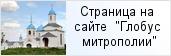 место «Покрово-Тервенический женский монастырь»  на сайте «Глобус Санкт-Петербургской митрополии»