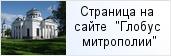 храм «Вознесенский (Софийский) собор в Царском Селе»  на сайте «Глобус Санкт-Петербургской митрополии»